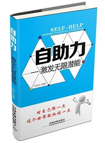 自助力-激发无限潜能