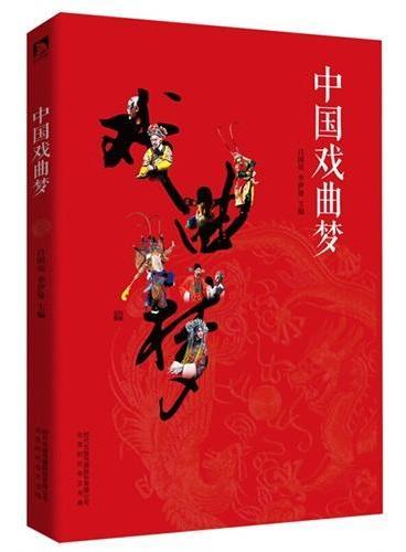 中国戏曲梦