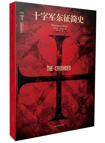 时代图文经典:多雷插图本《十字军东征简史》