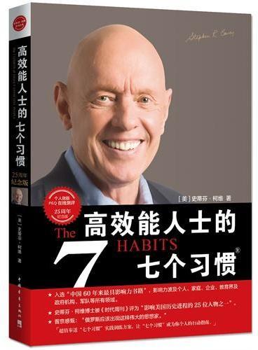 """高效能人士的七个习惯(25周年纪念版)(一代""""思想巨匠""""的经典巨著全新升级版,中国商界最著名的培训教材,世界500强企业装备培训课程,个人自我提升必修教材)"""