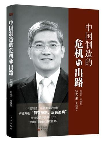 中国制造的危机与出路(B2C版)