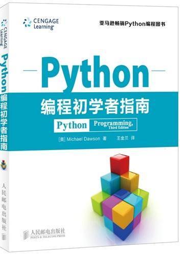 Python编程初学者指南