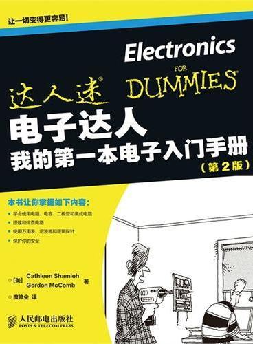 电子达人——我的第一本电子入门手册(第2版)