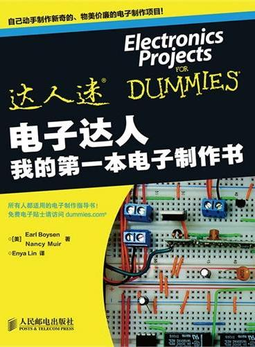 电子达人——我的第一本电子制作书