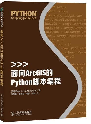 面向ArcGIS的Python脚本编程