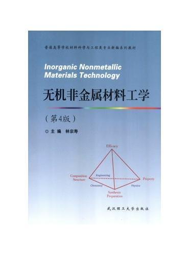 无机非金属材料工学(第4版)