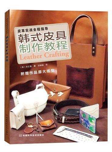 皮革实战全程指导:韩式皮具制作教程