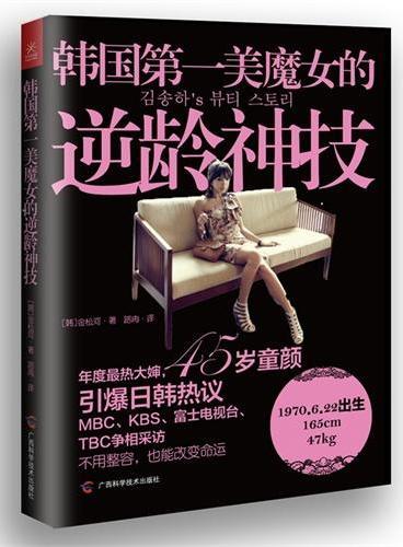 韩国第一美魔女的逆龄神技