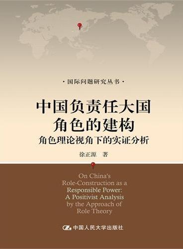 中国负责任大国角色的建构:角色理论视角下的实证分析(国际问题研究丛书)