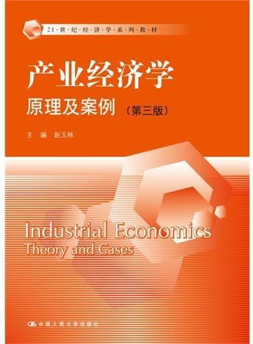 产业经济学:原理及案例(第三版)(21世纪经济学系列教材)