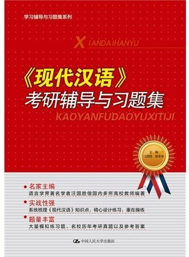 《现代汉语》考研辅导与习题集(学习辅导与习题集系列)