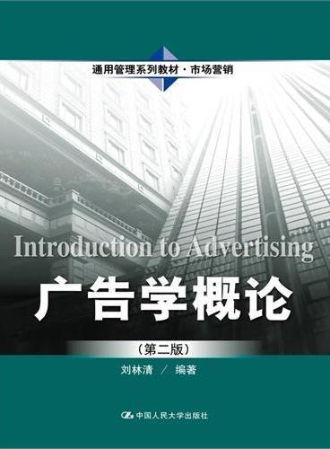 广告学概论(第二版)(通用管理系列教材·市场营销)