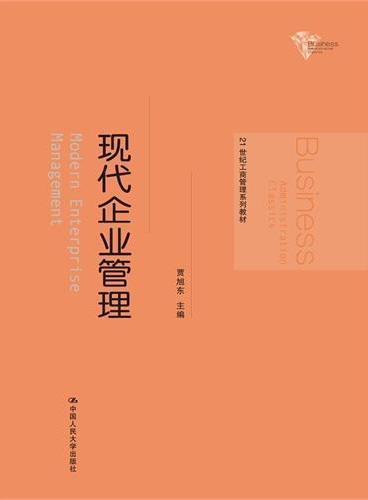 现代企业管理(21世纪工商管理系列教材)