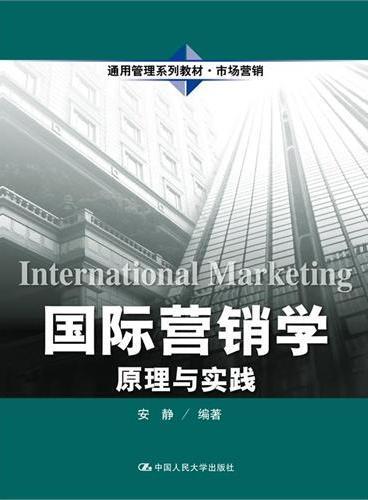 国际营销学:原理与实践(通用管理系列教材·市场营销)