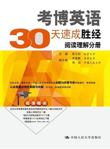 考博英语30天速成胜经 阅读理解分册