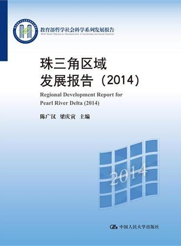 珠三角区域发展报告(2014)(教育部哲学社会科学系列发展报告)