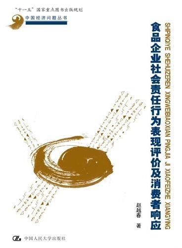 """食品企业社会责任行为表现评价及消费者响应(中国经济问题丛书;""""十一五""""国家重点图书出版规划)"""