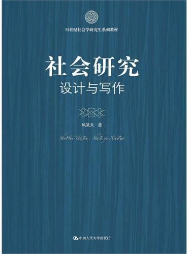 社会研究:设计与写作(21世纪社会学研究生系列教材)