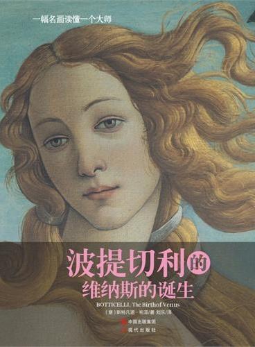 一幅名画读懂一个大师:波提切利的维纳斯的诞生