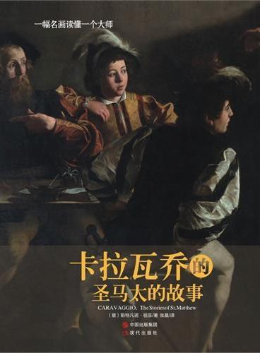 一幅名画读懂一个大师:卡拉瓦乔的圣马太的故事