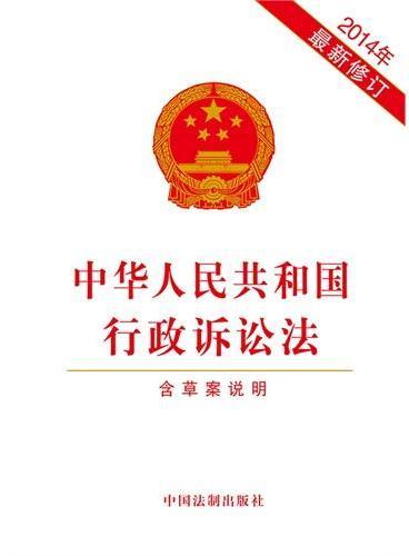 中华人民共和国行政诉讼法(2014年最新修订附草案说明)