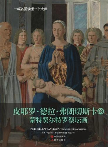 一幅名画读懂一个大师:弗朗切斯卡的蒙特费尔特罗祭坛画