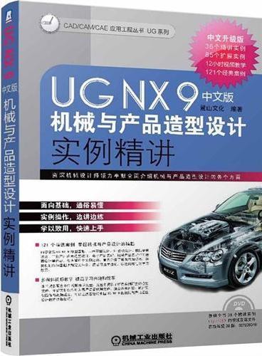 UG NX 9中文版机械与产品造型设计实例精讲