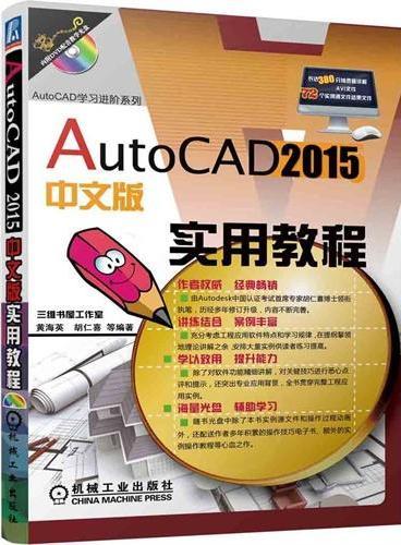 AutoCAD 2015中文版实用教程