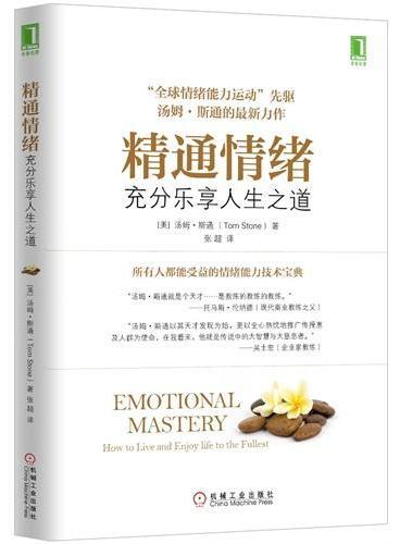 """精通情绪:充分乐享人生之道(""""全球情绪能力运动""""先驱汤姆.斯通的最新力作,所有人都能受益的情绪能力技术宝典)"""