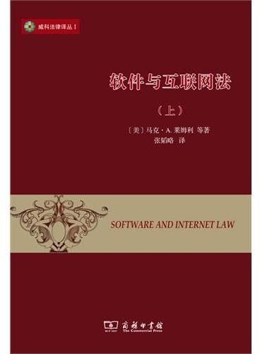 软件与互联网法(上)