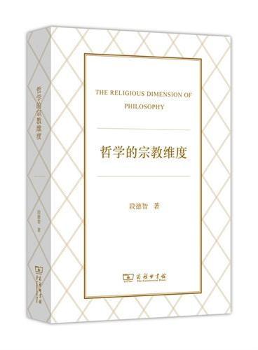 哲学的宗教维度