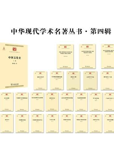 《中华现代学术名著丛书》第四辑