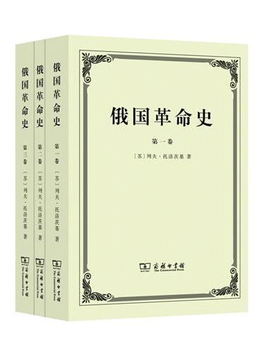 俄国革命史(全三卷)