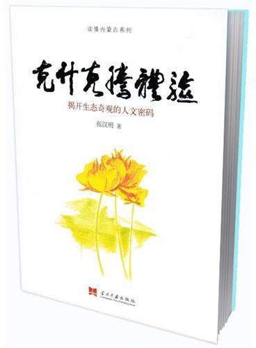 """克什克腾体验:揭开生态奇观的人文密码(央视记者继""""舌尖上的中国""""""""远方的家""""之后,着力推出的又一部力作 被国内同行誉为""""中国生态旅游第一书"""" )"""