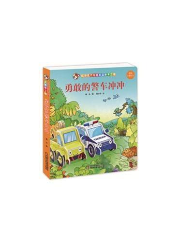 红袋鼠汽车故事立体手工书·勇敢的警车冲冲