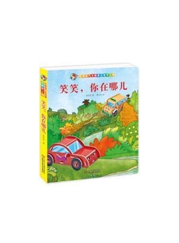 红袋鼠汽车故事立体手工书·笑笑,你在哪儿