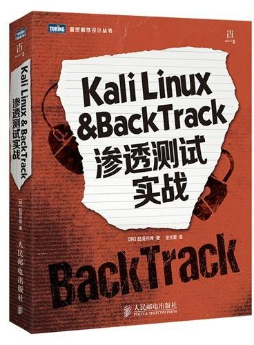 Kali Linux & BackTrack渗透测试实战
