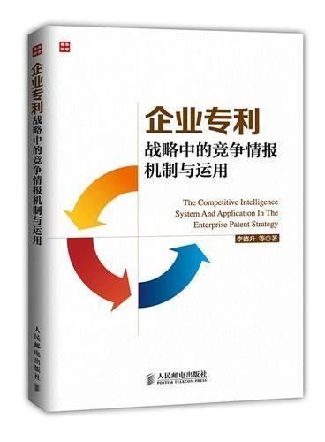 企业专利战略中的竞争情报机制与运用