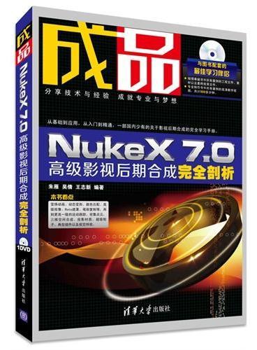 成品——NukeX 7.0高级影视后期合成完全剖析(配光盘)