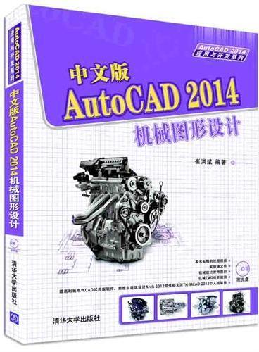中文版AutoCAD 2014机械图形设计(配光盘)(AutoCAD 2014应用与开发系列)