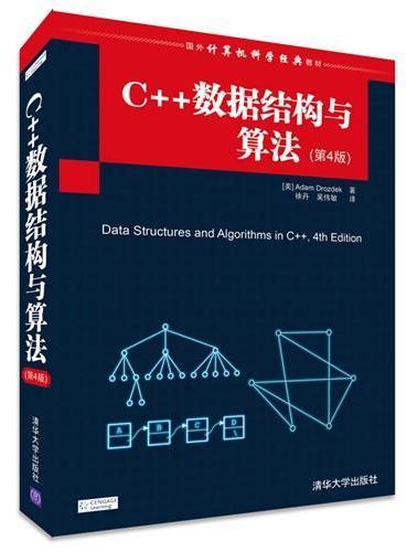 C++数据结构与算法(第4版)(国外计算机科学经典教材)