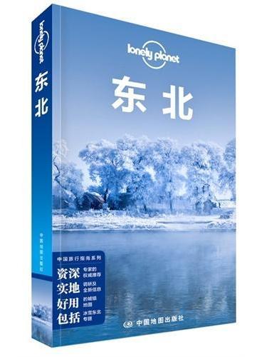 孤独星球Lonely Planet旅行指南系列:东北