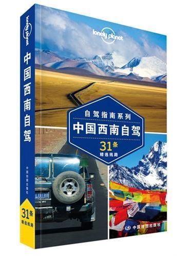 孤独星球Lonely Planet自驾指南系列:中国西南自驾