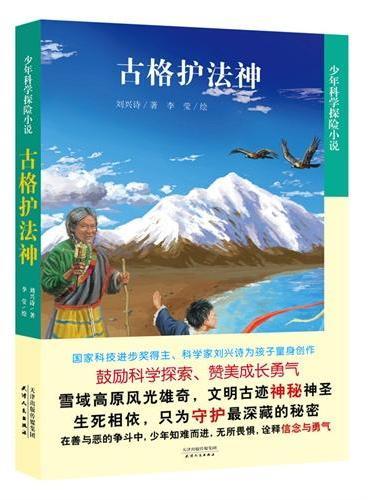 少年科学探险小说·古格护法神