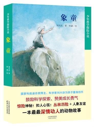 少年科学探险小说·象童