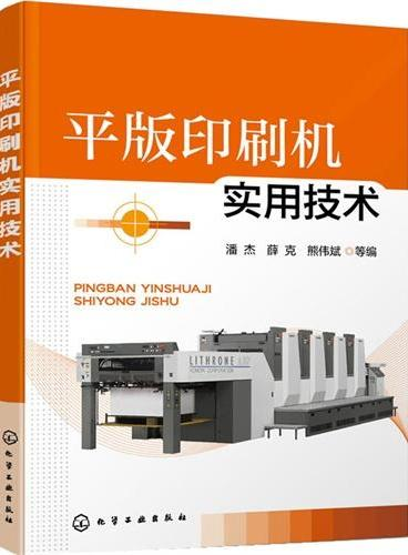 平版印刷机实用技术