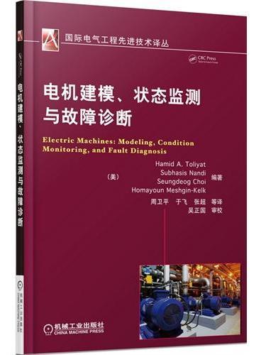 电机建模、状态监测与故障诊断(国际电气工程先进技术译丛)
