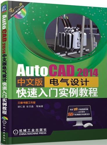 AutoCAD 2014中文版电气设计快速入门实例教程
