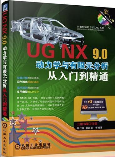 UG NX9.0动力学与有限元分析从入门到精通