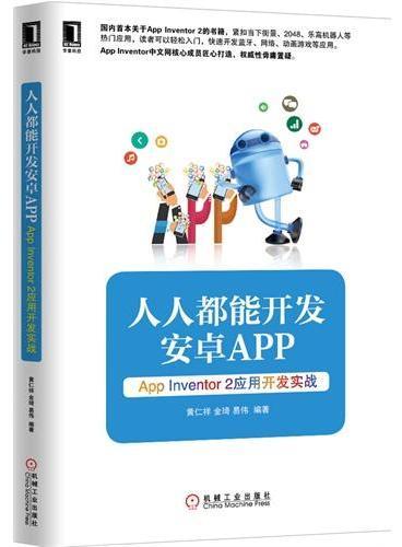 人人都能开发安卓App--App Inventor2应用开发实战(国内首本App Inventor 2书籍,紧扣当下街景、2048、乐高机器人等热门应用,轻松入门,快速开发蓝牙、网络、动画游戏等应用。App Inventor中文网核心成员匠心打造)